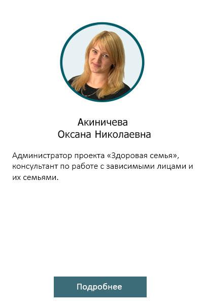 Акиничева