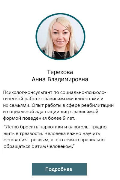 Терехова
