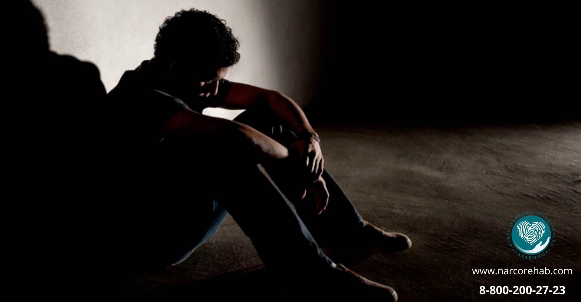 Как проходит ломка у наркозависимых: симптомы, лечение