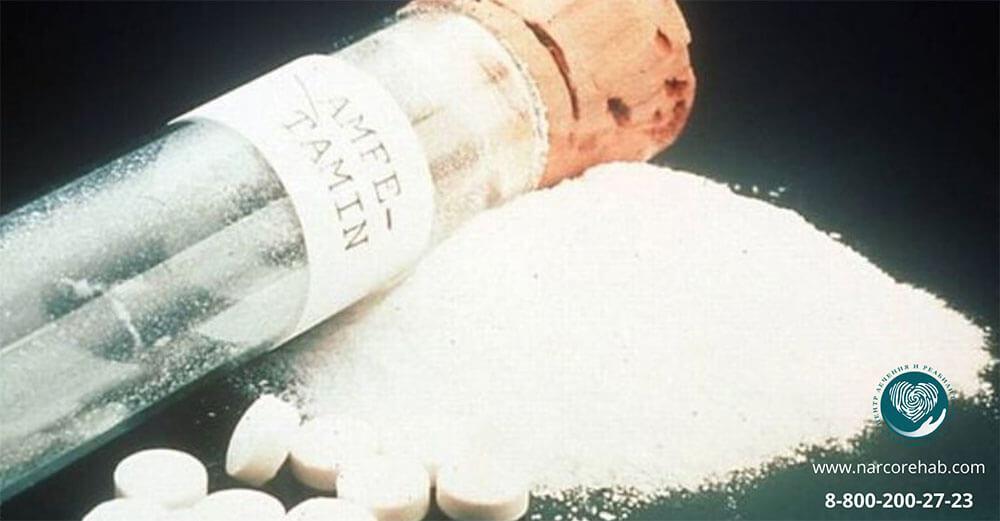 Как понять, что у человека амфетаминовая зависимость?