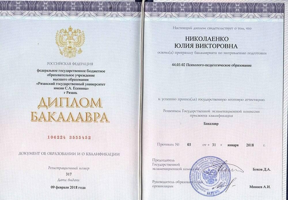 Егорова диплом бакалавра