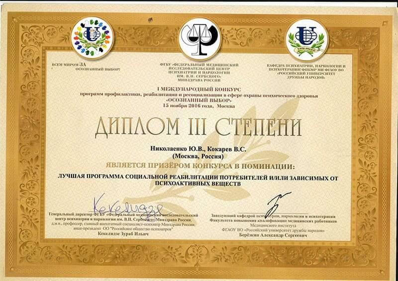 Егорова диплом 3 степени
