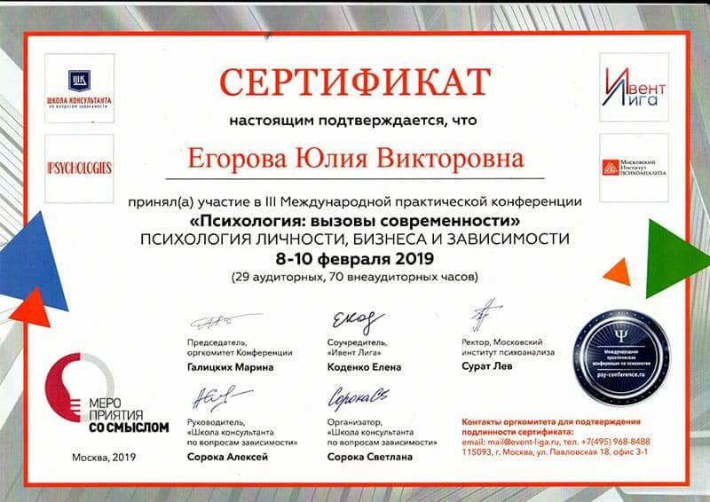 Егорова сертификат психология