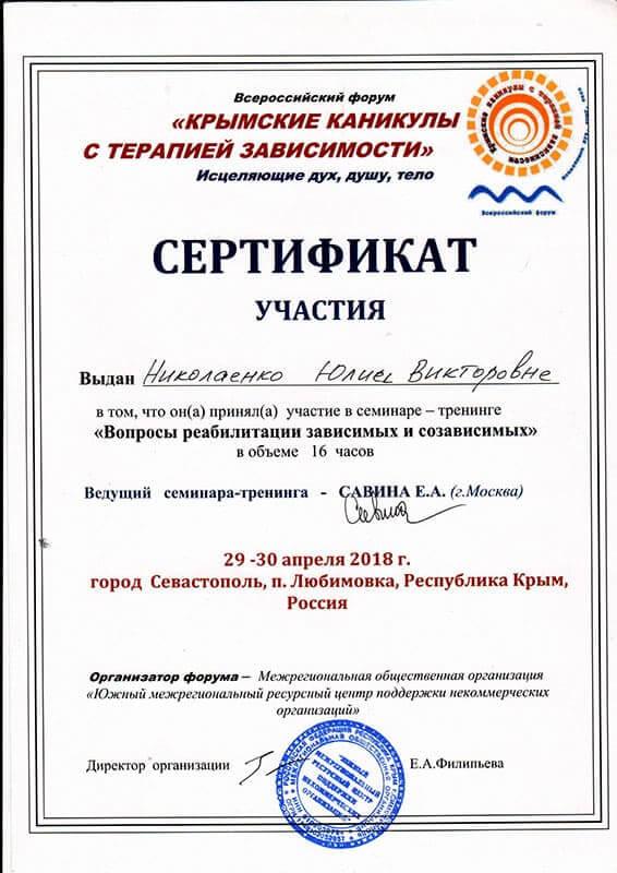 Егорова сертификат участия