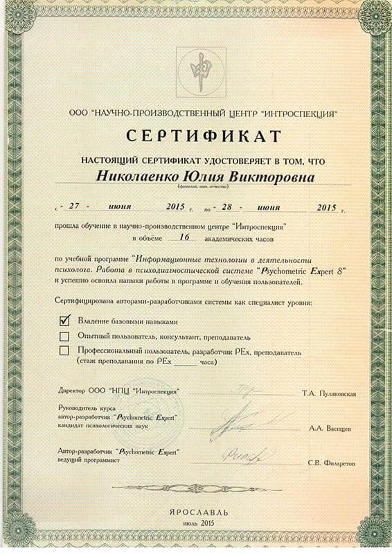 Егорова сертификат Psychometric expert 8