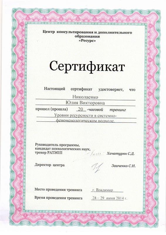 Егорова сертификат