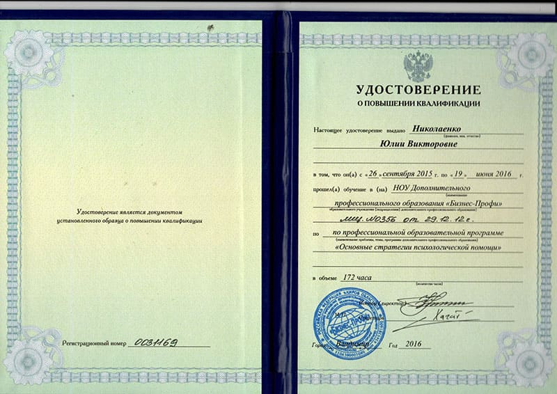 Егорова удостоверение повышения квалификации