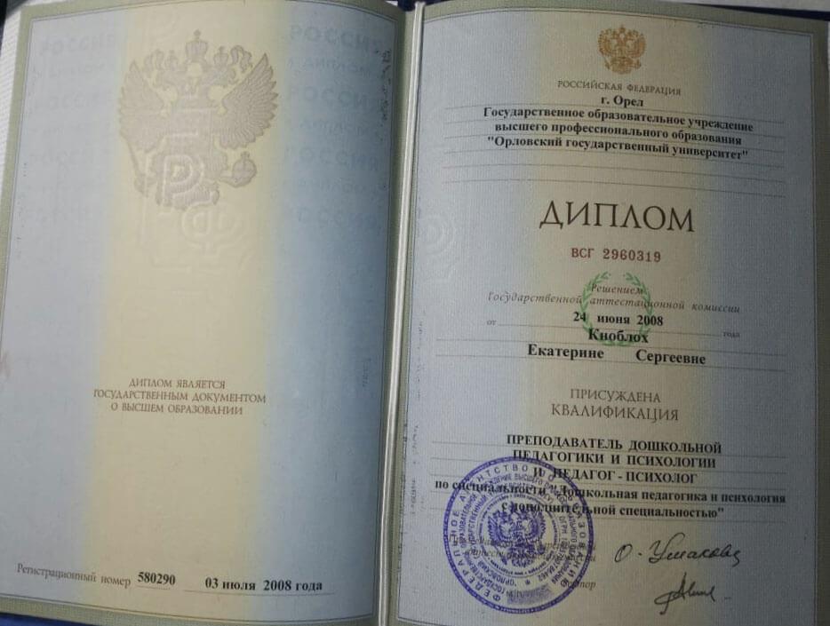 Кноблох диплом