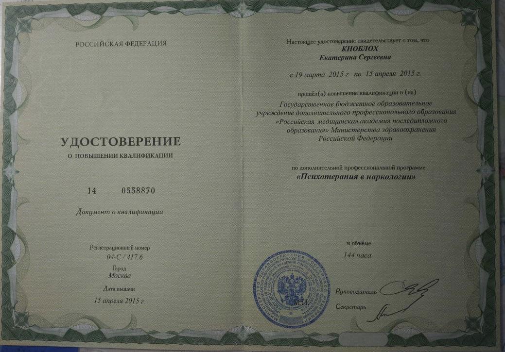 Кноблох удостоверение