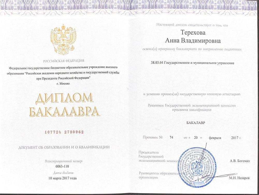 Терехова диплом бакалавра