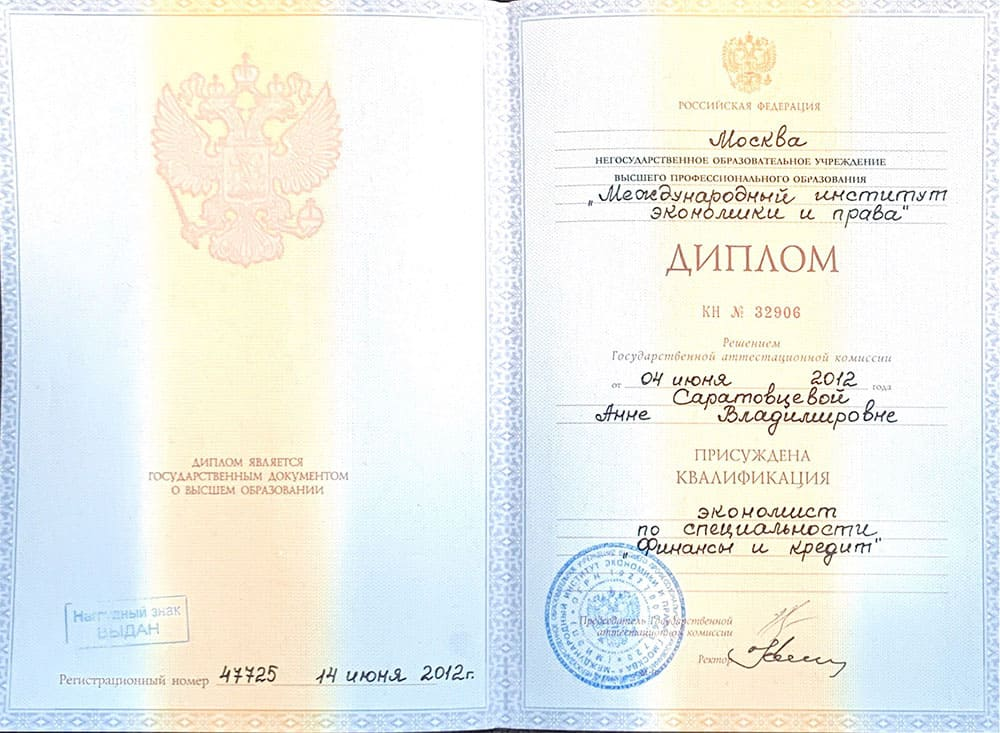 Терехова диплом