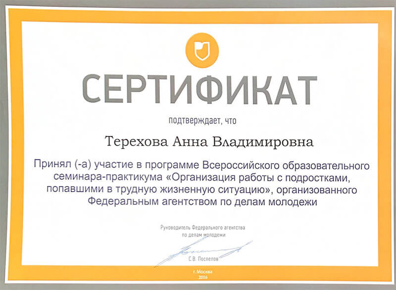 Терехова сертификат 2