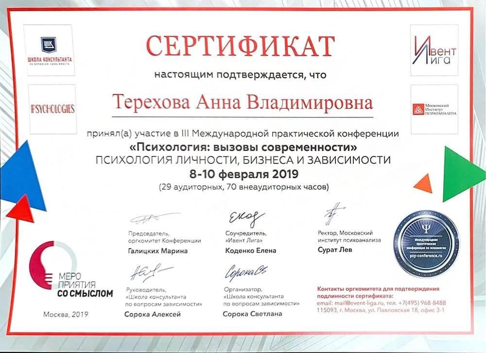 Терехова сертификат 3