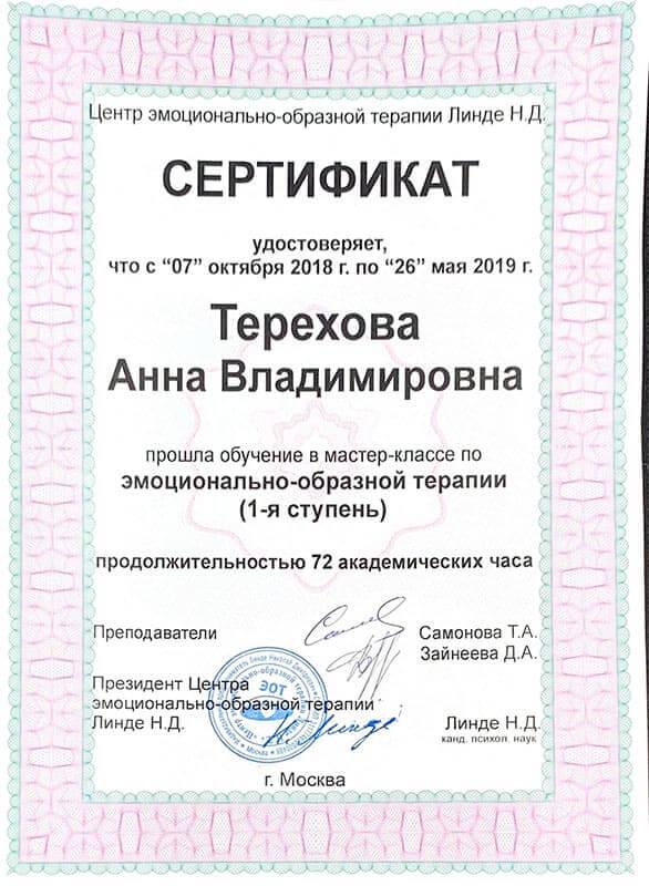 Терехова сертификат