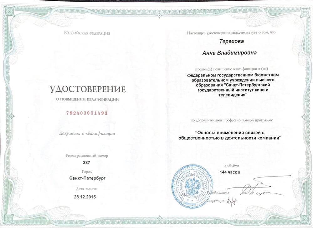 Терехова удостоверение повешения квалификации 2