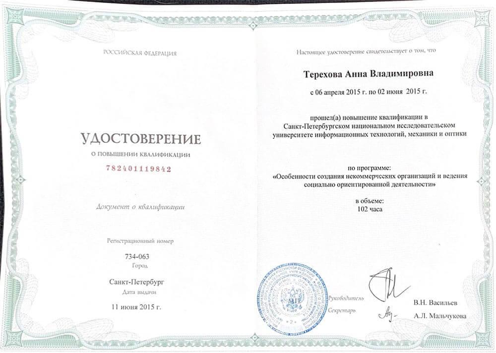 Терехова удостоверение повешения квалификации