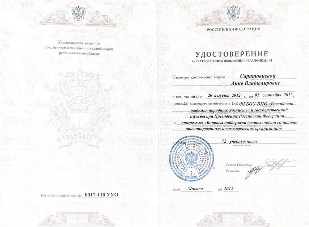 Терехова удостоверение