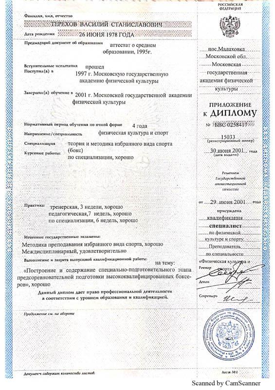 дипломы_page-0001