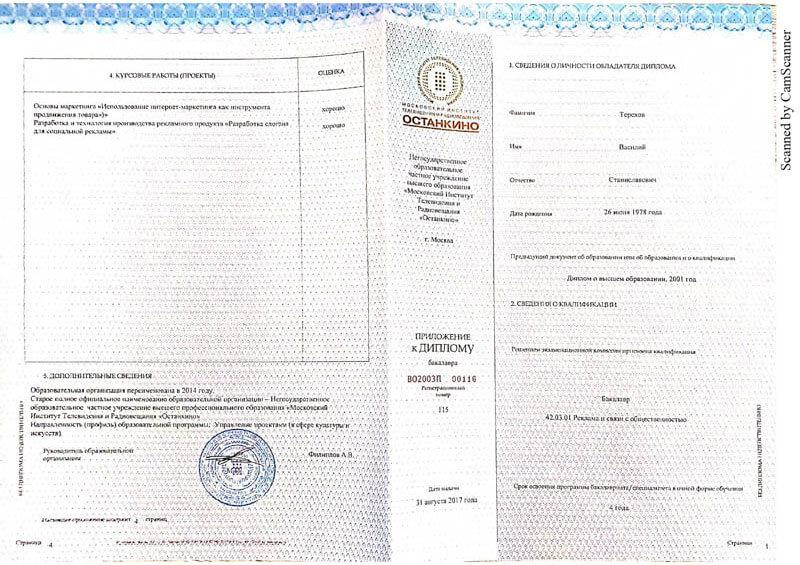 дипломы_page-0003