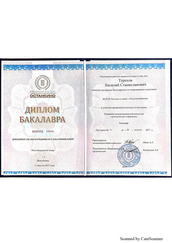 дипломы_page-0004