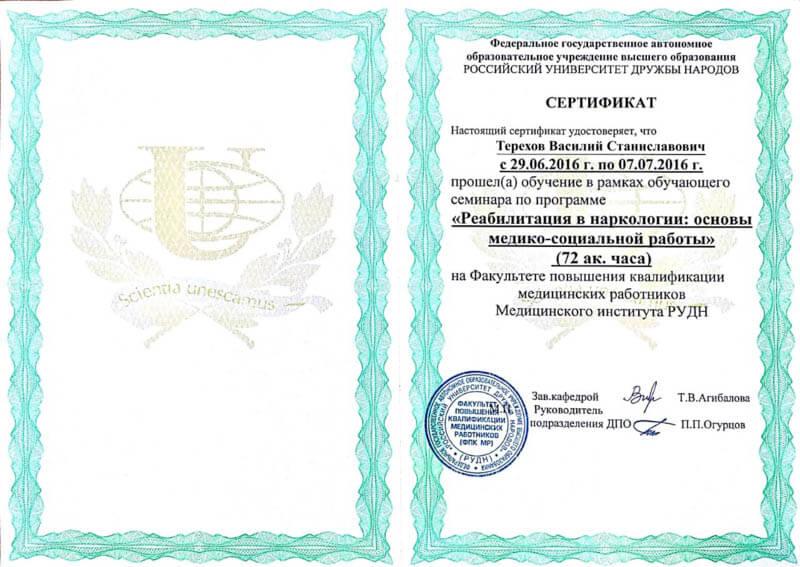 сертификат рудн терехов 1