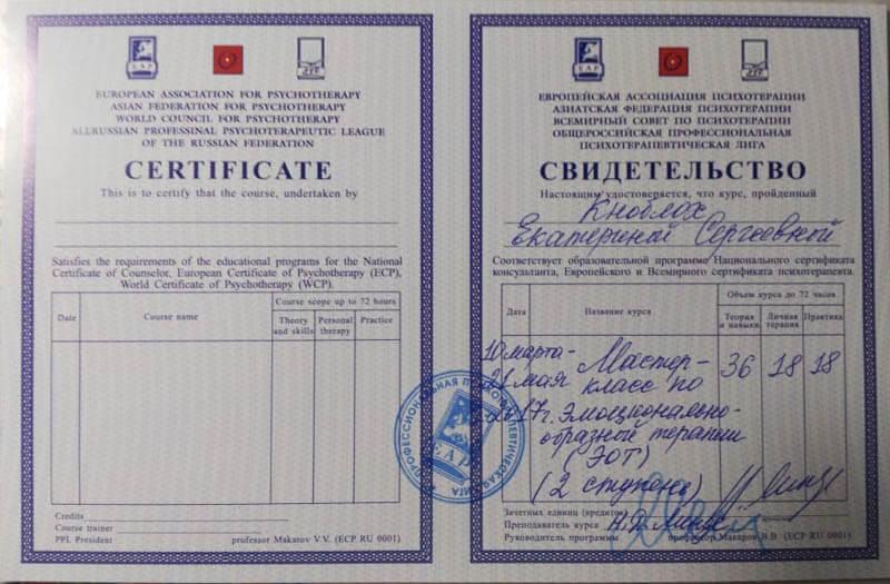 alcorehab.ru-knobloh-ekaterina-sergeevna-1