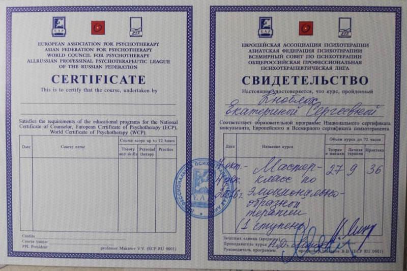 alcorehab.ru-knobloh-ekaterina-sergeevna-2