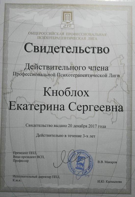 alcorehab.ru-knobloh-ekaterina-sergeevna-3
