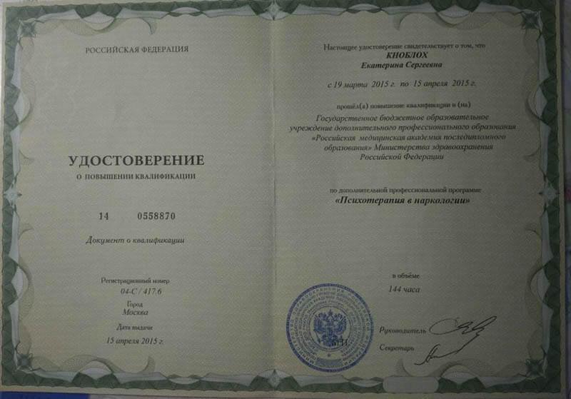 alcorehab.ru-knobloh-ekaterina-sergeevna-4-1024x715