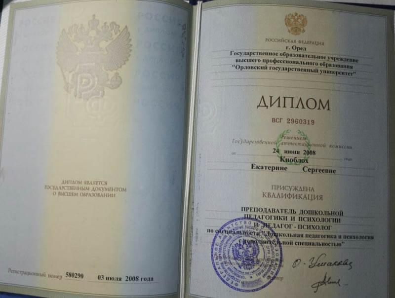 alcorehab.ru-knobloh-ekaterina-sergeevna-5