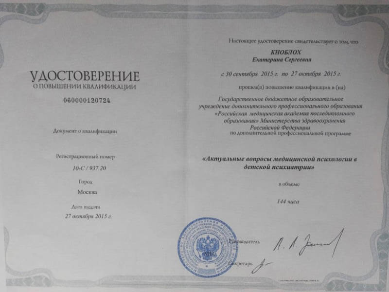 alcorehab.ru-knobloh-ekaterina-sergeevna-6-1024x768