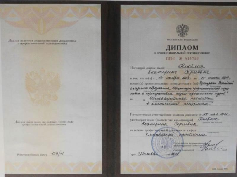 alcorehab.ru-knobloh-ekaterina-sergeevna-7-1024x768