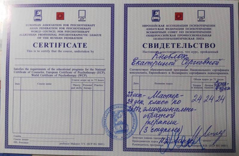alcorehab.ru-knobloh-ekaterina-sergeevna