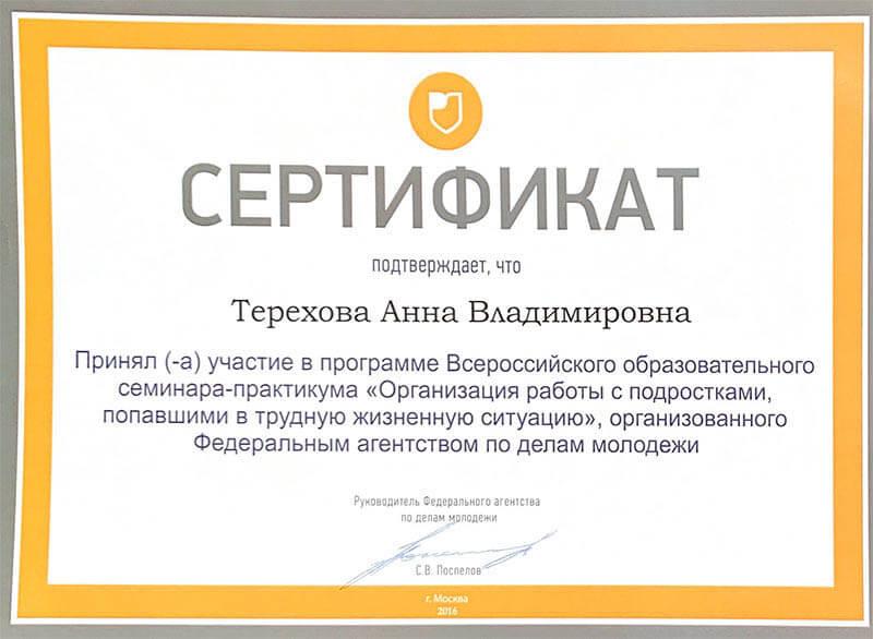 diplom-terehova-8