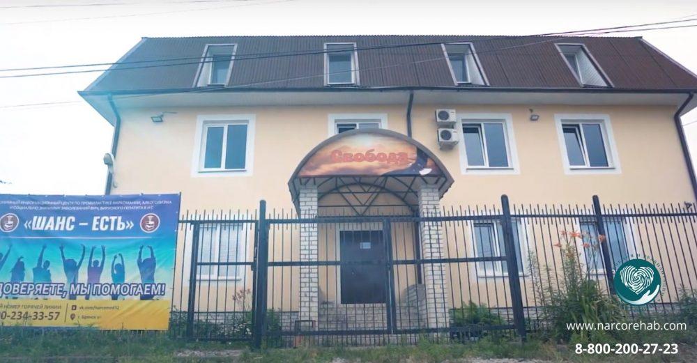 реабилитационный центр в Брянске