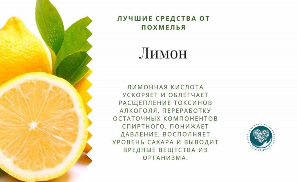 Лимонный сок при похмелье