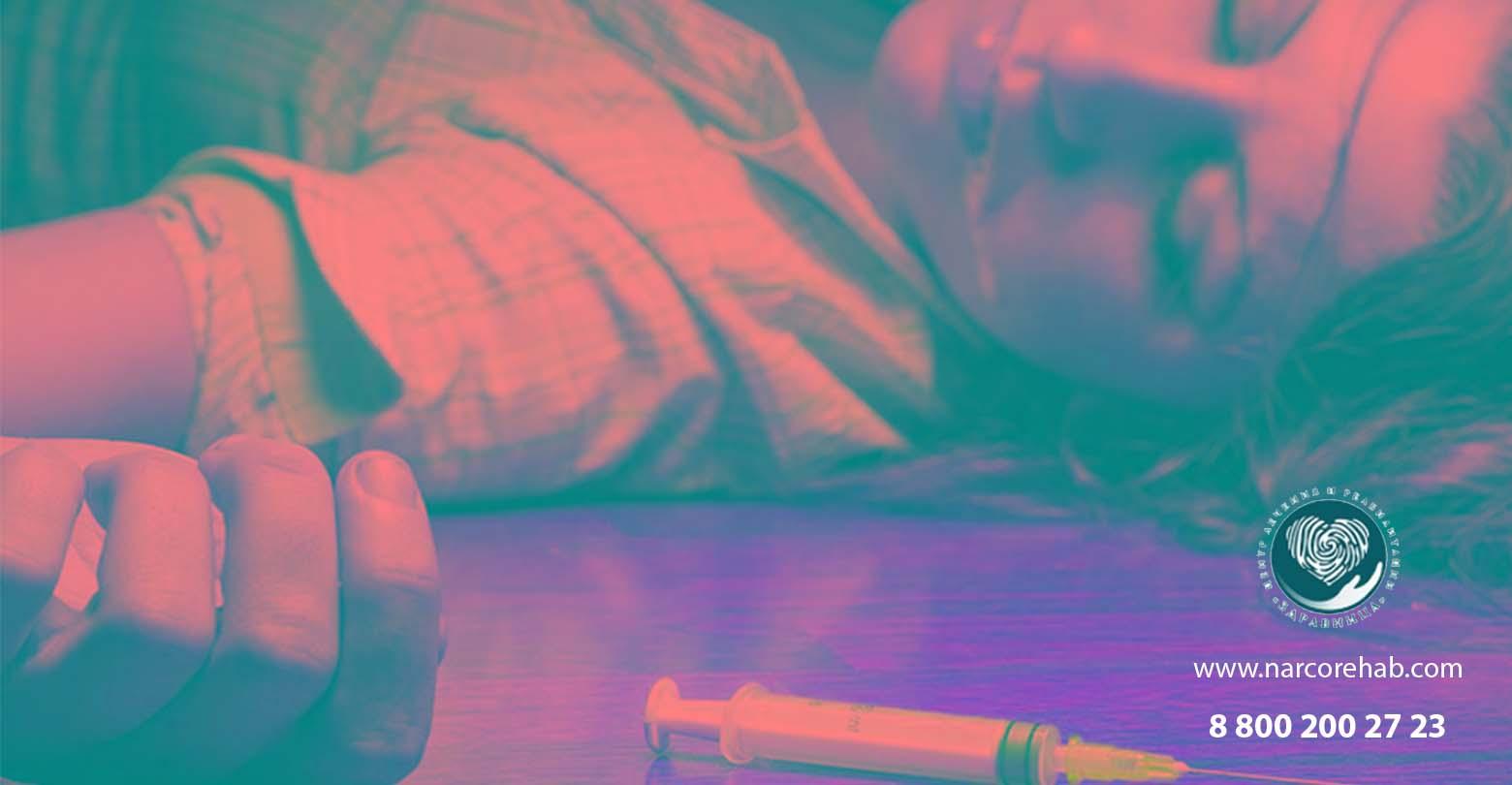 Наркозависимость: причины, виды и последствия