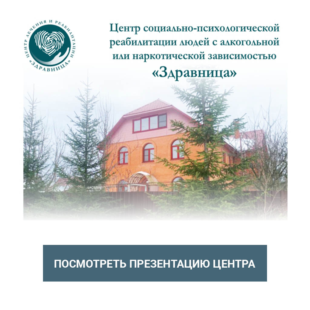 Презентация центра Здравница