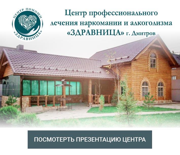 Презентация центра Дмитров