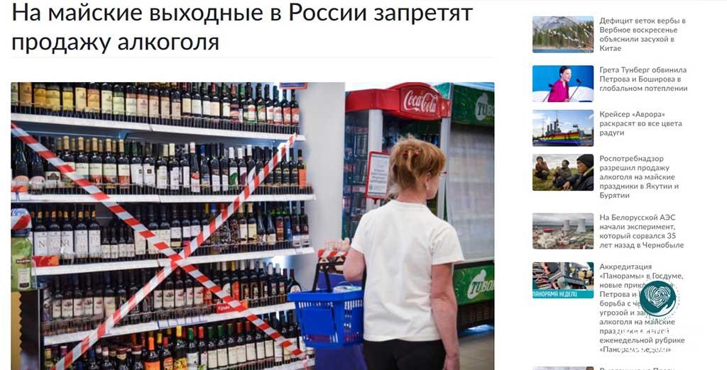 Майские праздники 2021: указ Путина на запрет алкоголя