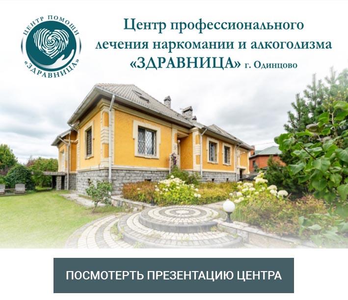 Презентация Одинцово