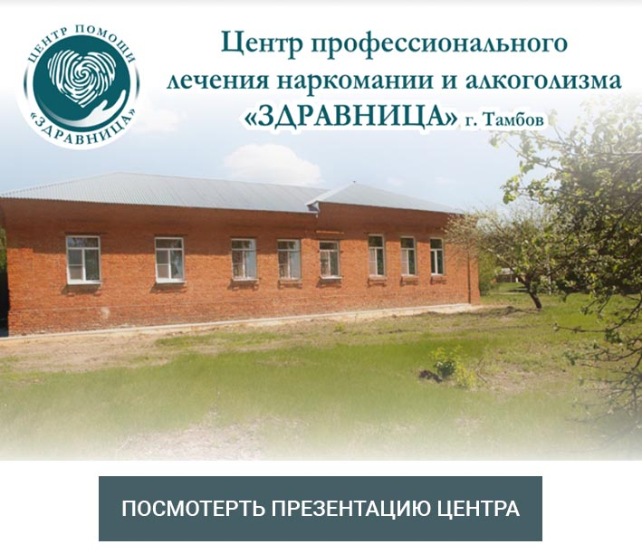Презентация реабилитационного центра Тамбов
