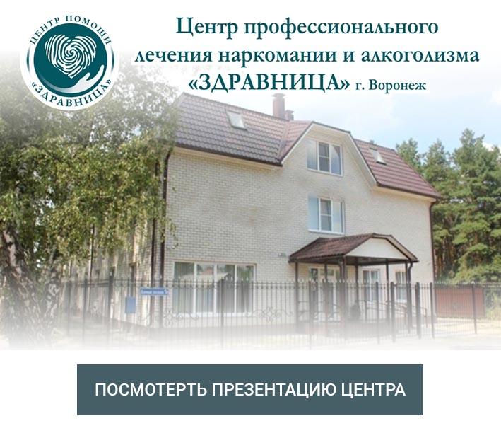 Презентация центра в Воронеже