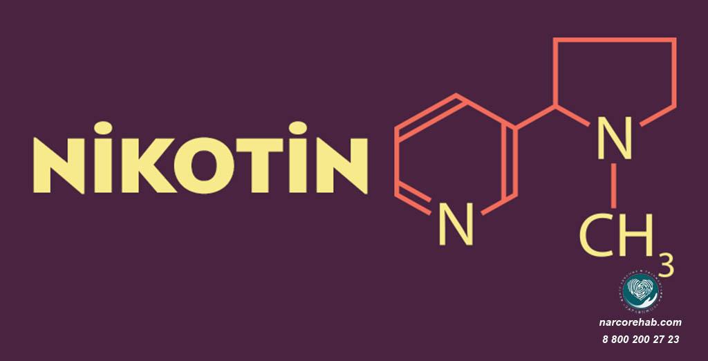 Никотин: влияние на организм человека