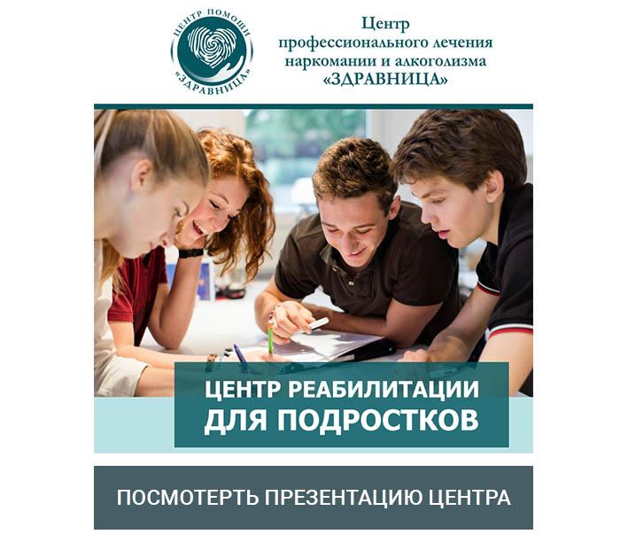 Презентация центра подростков