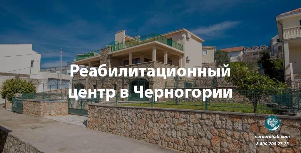 Лечение наркомании и алкоголизма в Черногории