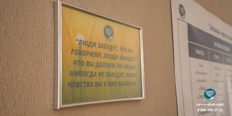 Реабилитационный центр Здравница Москва 10