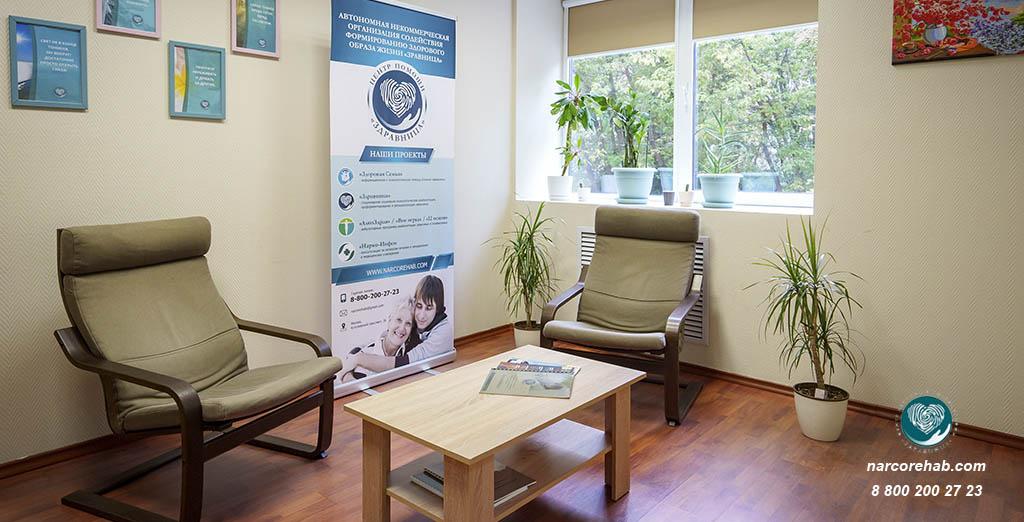 Реабилитационный центр Здравница консультация 10