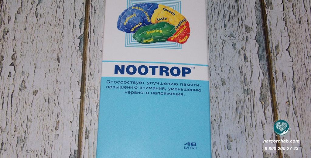 ноотропы