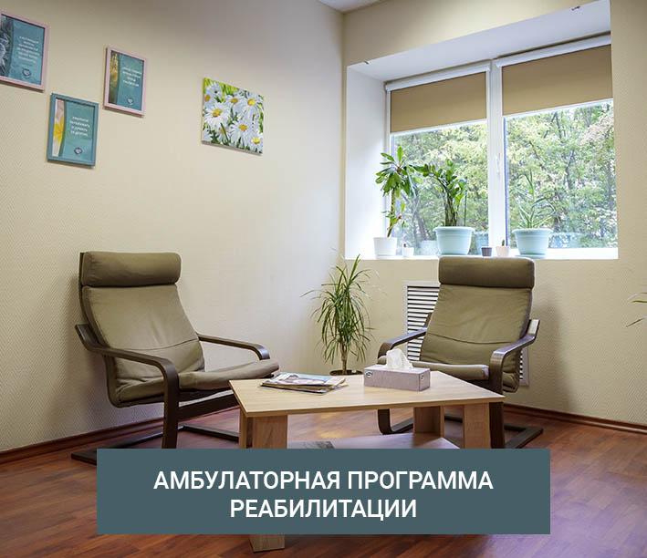 Презентация амбулаторной программы реабилитции